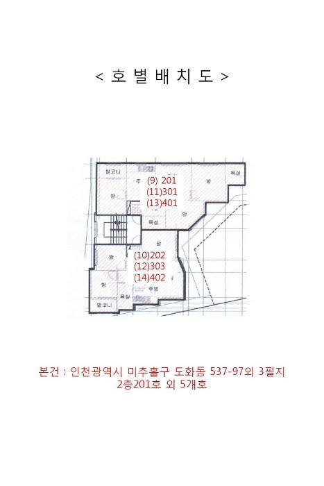 2020타경4630[2]