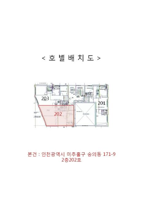 2020타경8793[1]
