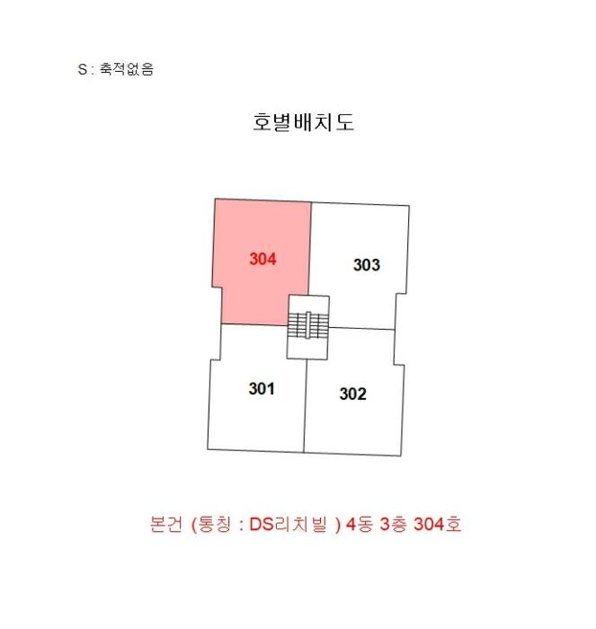2020타경502561[1]