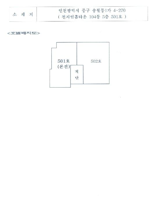 2020타경510579[1]