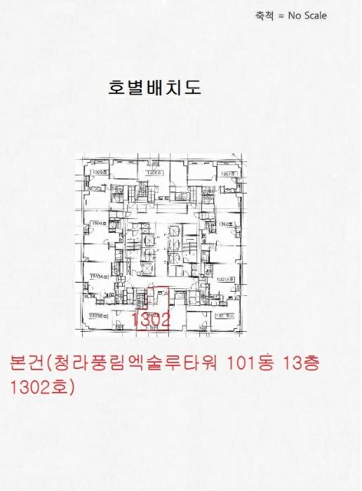2020타경511725[1]