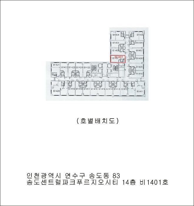 2020타경514618[1]