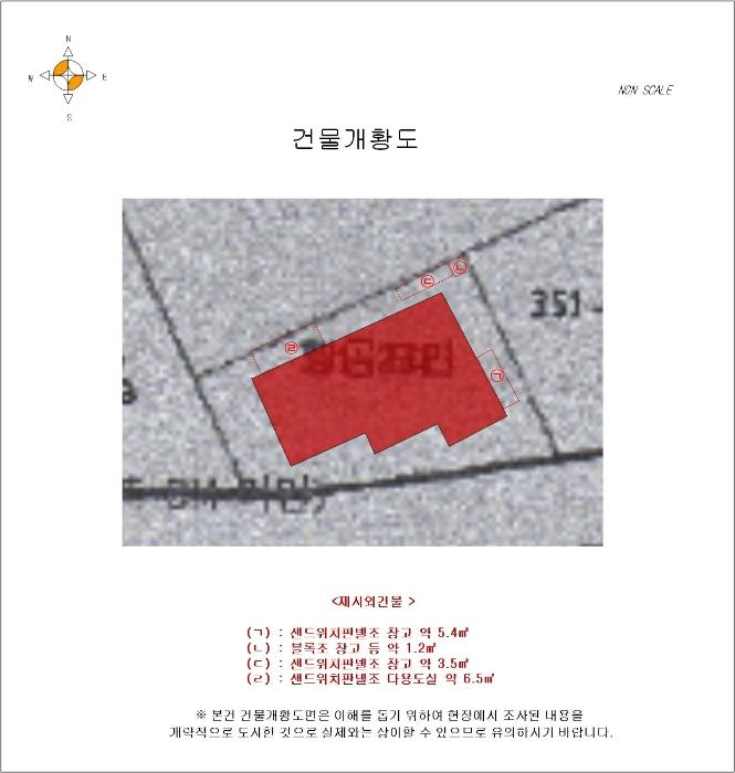 2020타경32508[1]