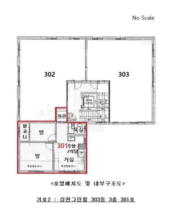 2020타경9854[3]