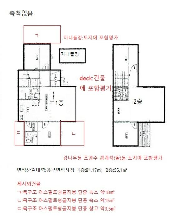 2020타경56243[1]
