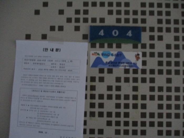 2020타경13236[6]