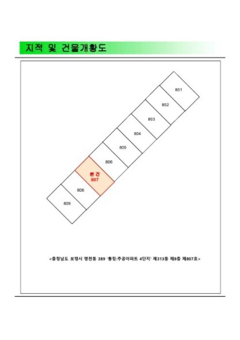 2020타경18685[1]