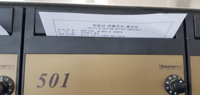 2020타경8470[1]