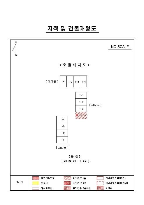 2020타경106732[1]