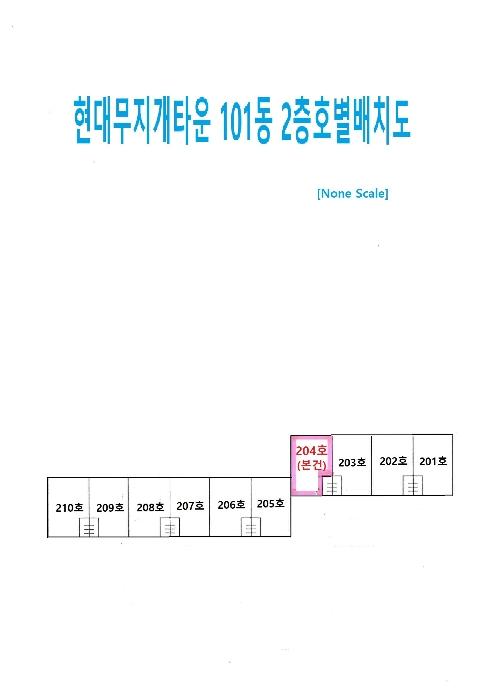 2020타경103789[1]