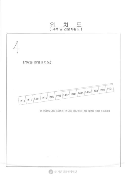 2020타경6872[1]