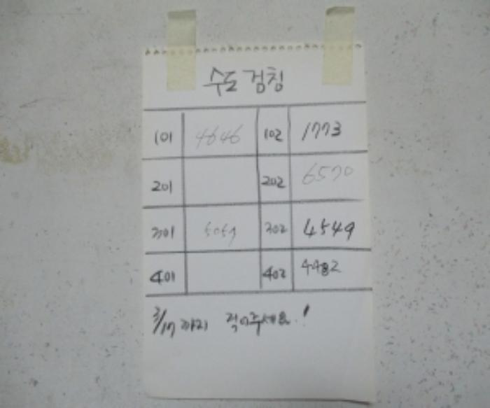 2020타경3990[1]