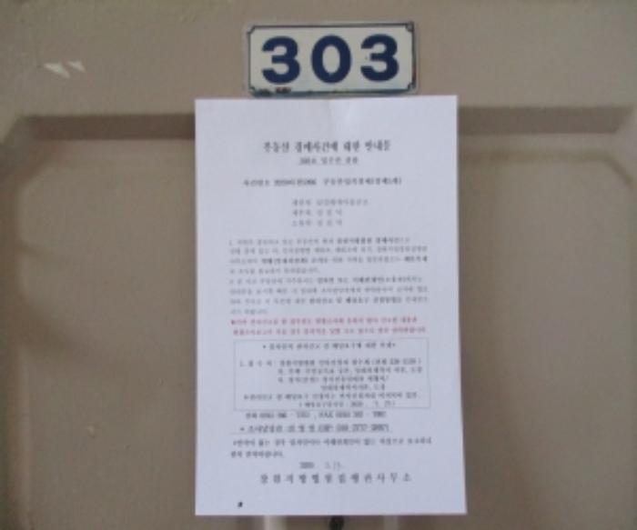 2020타경5996[1]