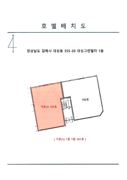 2020타경11342[1]