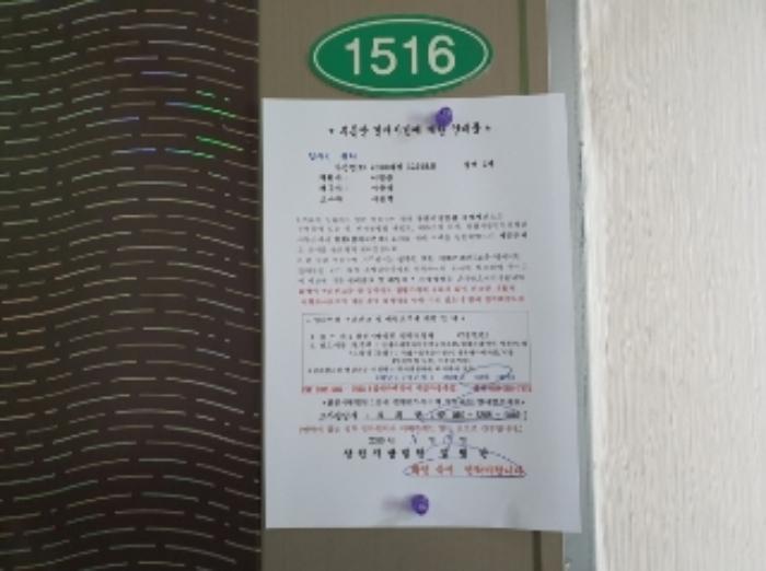 2020타경12918[3]