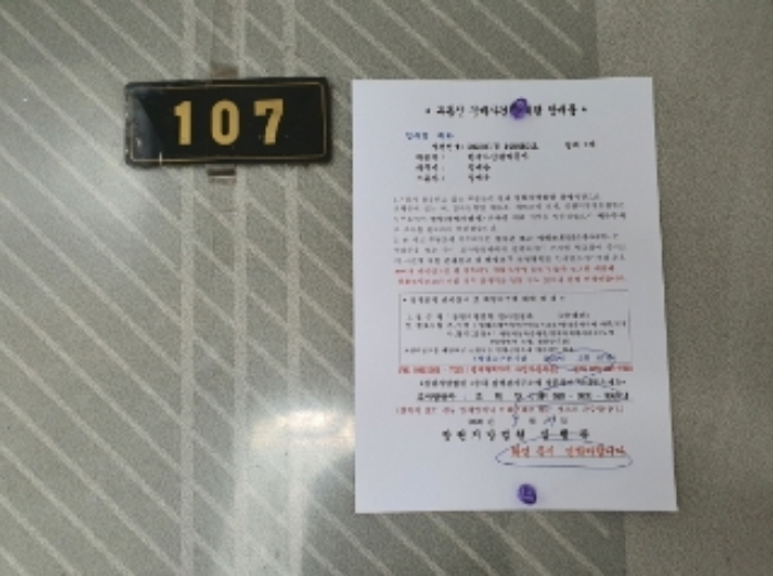 2020타경108680[1]