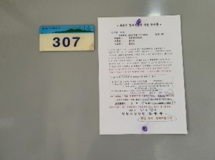 2020타경111082[1]