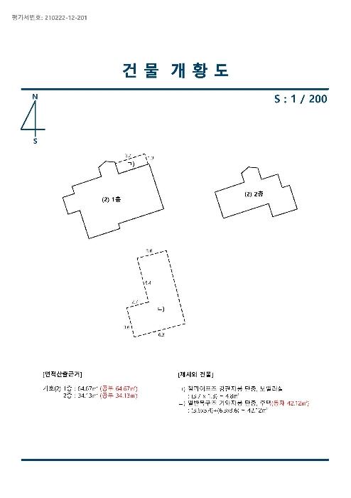 2021타경30787[1]