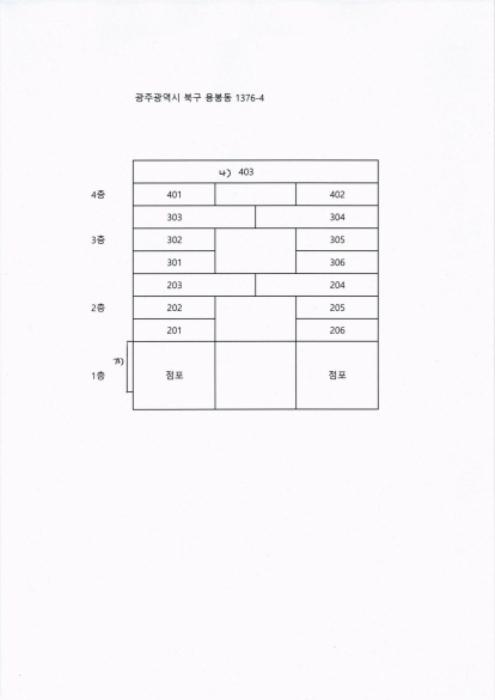 2016타경15066[13]