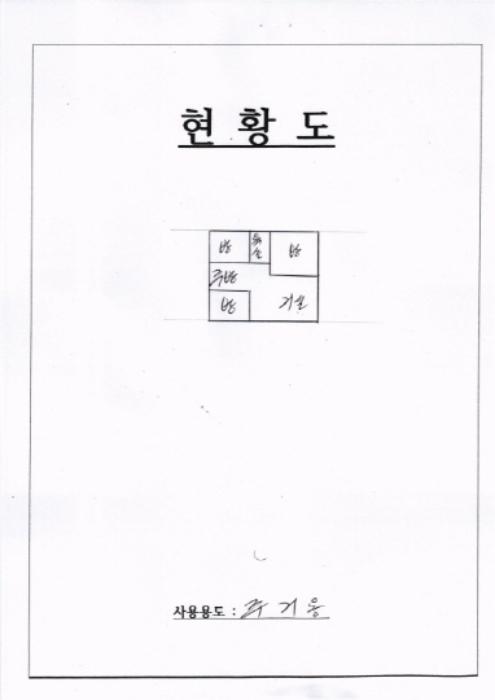 2020타경7611[1]