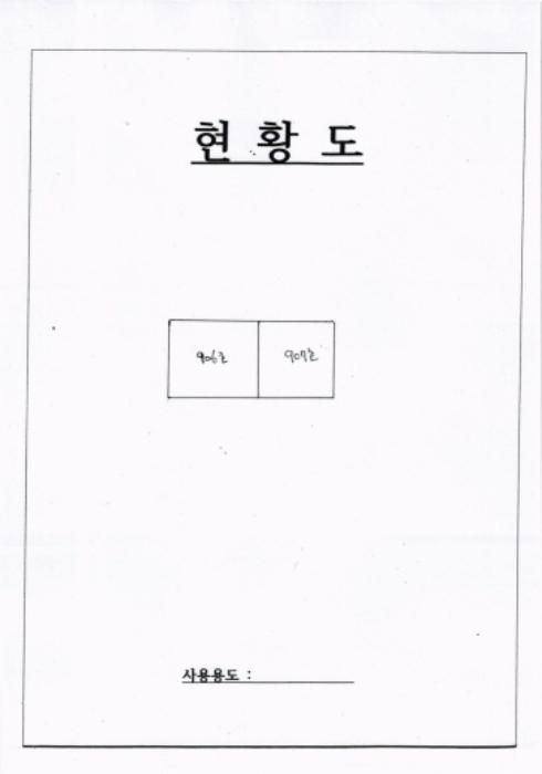 2020타경9860[2]