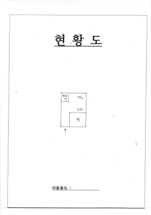 2020타경11009[1]