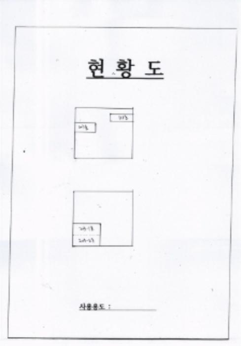 2020타경11252[3]