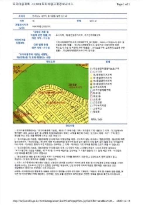 2020타경14206[1]