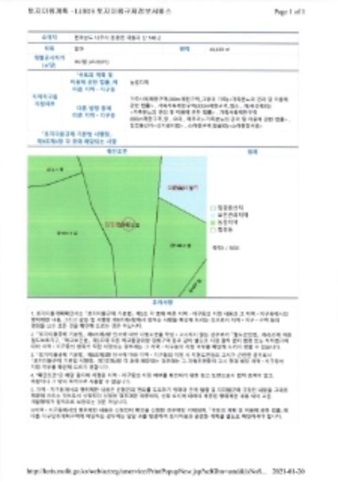 2020타경14312[2]