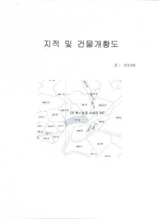 2020타경72431[2]