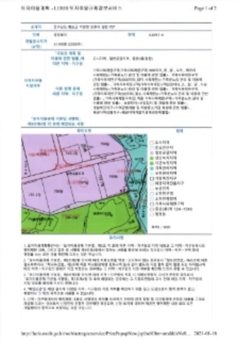 2020타경72813[1]