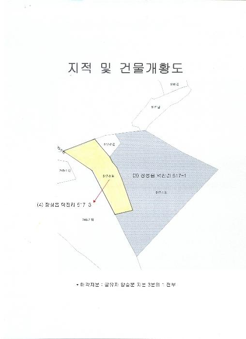 2020타경74093[2]