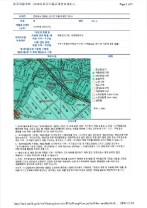 2020타경76310[1]