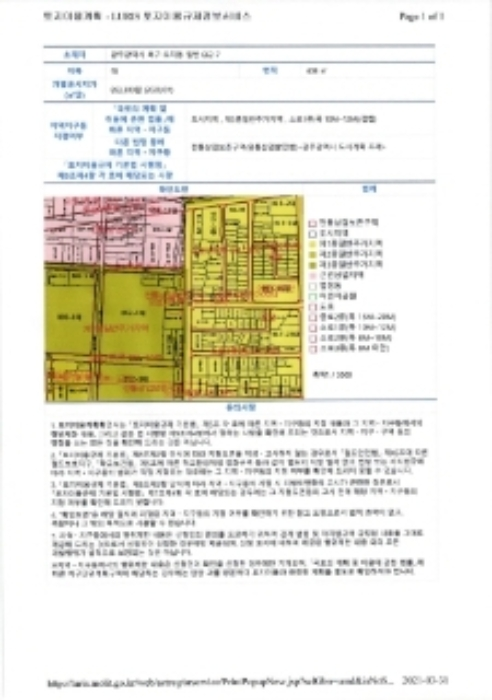 2021타경1900[1]