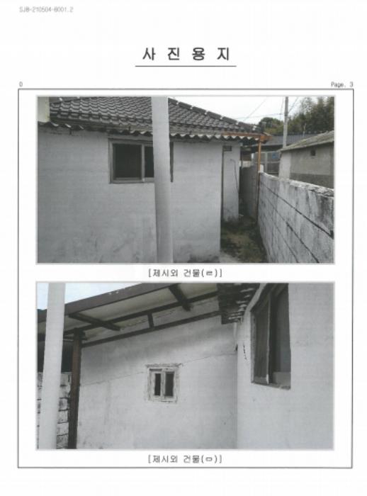 2021타경67429[1]