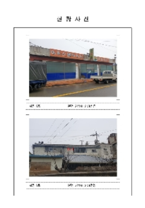 2020타경3100[1]