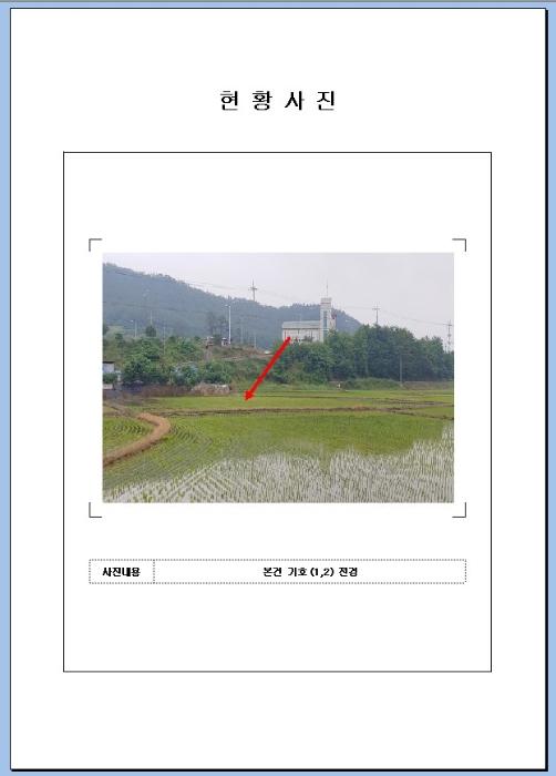 2020타경3124[1]