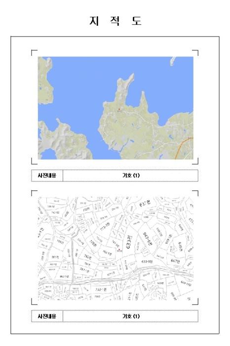 2020타경3643[1]