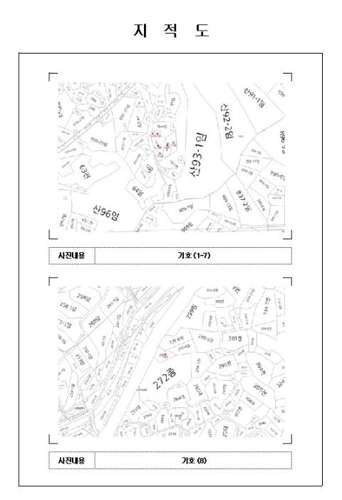 2020타경3896[1]