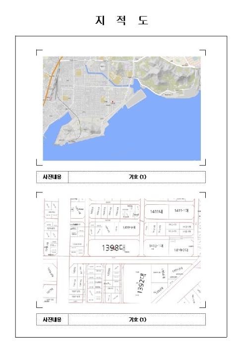 2020타경4660[1]