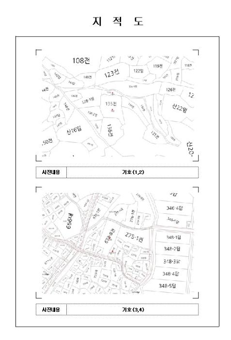 2020타경5885[1]