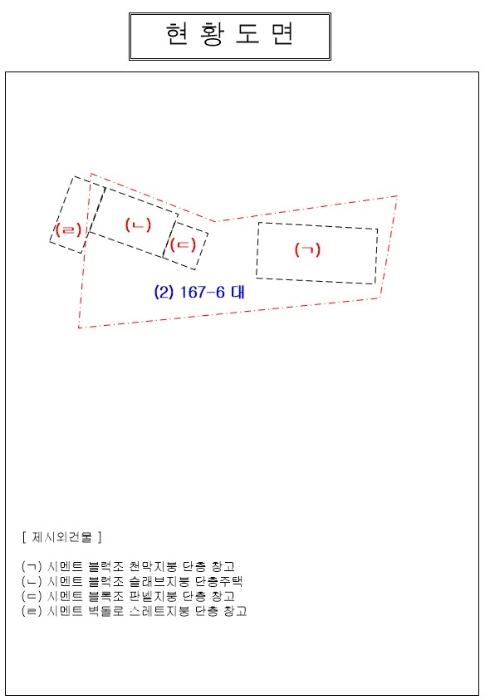 2020타경6079[1]
