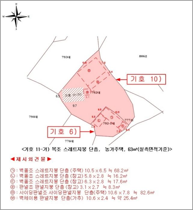 2020타경7362[5]