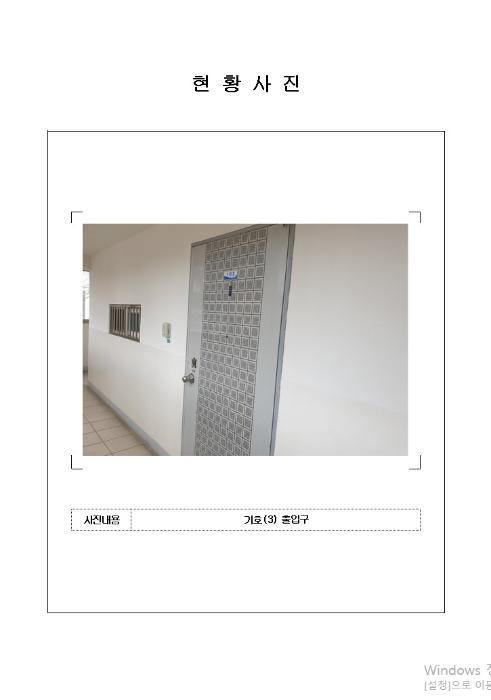 2020타경7409[2]