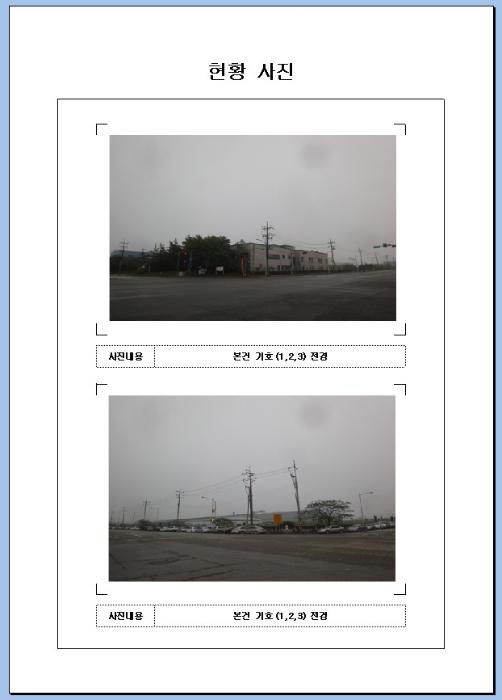 2020타경50946[1]