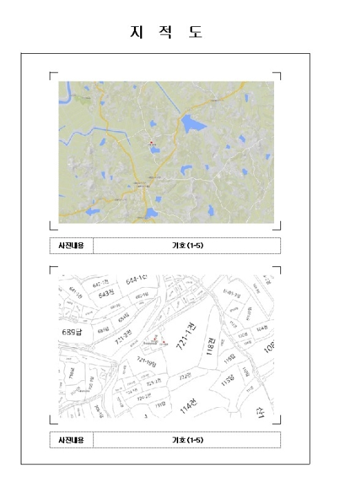 2020타경51161[1]