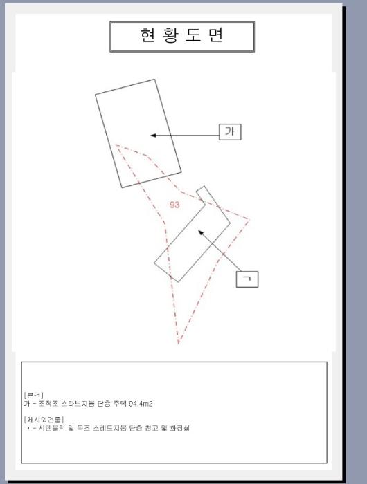 2020타경52379[1]