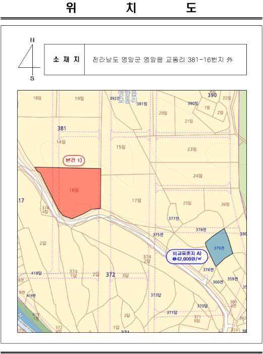 2020타경52560[1]