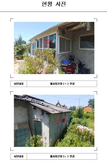2020타경54016[1]