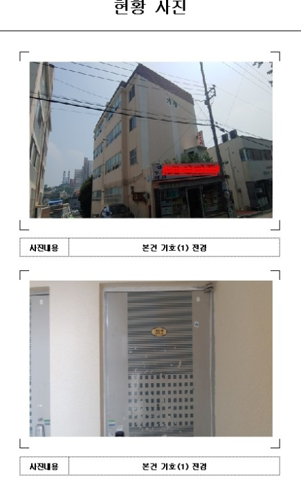 2020타경54320[1]